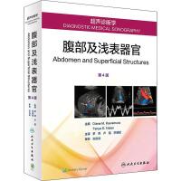超声诊断学 腹部及浅表器官 第4版 人民卫生出版社