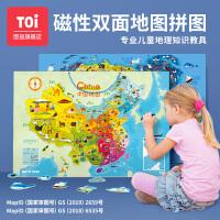 TOI中国地图磁性儿童双面拼图 世界地图磁性儿童双面拼图游戏 男女孩磁力拼板 可擦写白板益智玩具 磁力中国/世界地图
