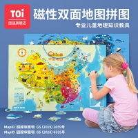 TOI中国地图磁性儿童双面拼图 世界地图磁性儿童双面拼图 男女孩磁力拼板 可擦写白板益智玩具 送白板笔适用年龄: 3-