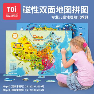 【跨店2件5折】TOI中国地图磁性儿童双面拼图 世界地图磁性儿童双面拼图游戏 男女孩磁力拼板 可擦写白板益智玩具 磁力中国/世界地图 磁力拼图 送白板笔适用年龄: 3-4-5-6岁 正面拼图 反面手写板 100片粒子 中英文配对