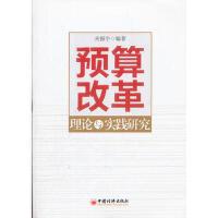 预算改革理论与实践研究 关振宇著 中国经济出版社【新华书店 值得信赖】