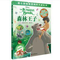 迪士尼益智游戏宝贝成长书・森林王子 [3-6岁]