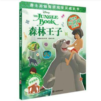 迪士尼益智游戏宝贝成长书·森林王子 [3-6岁]