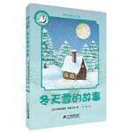 普鲁士勒作品典藏 冬天雪的故事 奥德弗雷德普鲁士勒 二十一世纪出版社