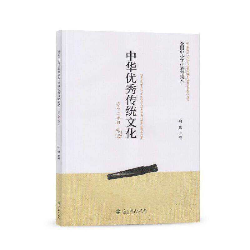 全国中小学生教育读本·中华优秀传统文化(高中二年级下册)
