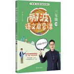 郦波语文启蒙课 三年级下册