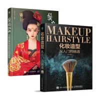 综合现代古代专业化妆造型套装2册 化妆造型从入门到精通+鬓影红妆中国古典妆容发型实例教程 新手零基础新娘美妆全攻略图书