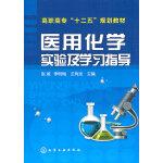 医用化学实验及学习指导(张威)