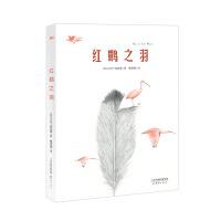 """""""我们和它们""""系列――红�q之羽"""