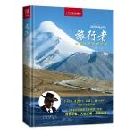旅行者―中华大地寻梦之旅