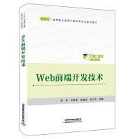 """""""十三五""""高等��I教育�算�C���I���教材:Web前端�_�l技�g"""