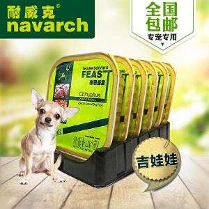 耐威克 狗罐头 宠物零品100g*6盒吉娃娃 狗湿粮 狗零食