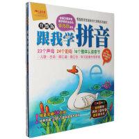幼儿童宝宝小学跟我学拼音教程视频教材学习光盘碟片DVD 卡片 书