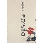 【RTZ】中国传统文化读本:贞观政要 [唐] 吴兢 北京燕山出版社 9787540200442