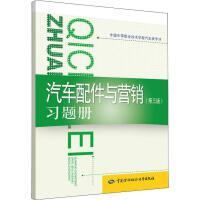 汽车配件与营销(第3版)习题册 中国劳动社会保障出版社
