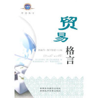 【二手旧书8成新】贸易格言 阿迪力・穆罕默德 9787807444145 新疆美术摄影出版社