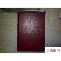 【二手旧书8成新_】电信工程设计手册1-1电话交换