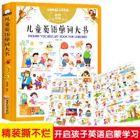 儿童英语单词大书 精装塑封