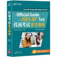 新东方 托福考试官方指南 TOEFL 托福官指