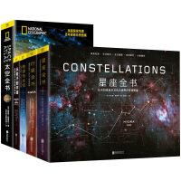 正版 宇宙书籍儿童天文科普全5册 太空全书 星座全书 行星全书 从粒子到宇宙 地球与太空 果核宇宙星空行星NASA摄影集