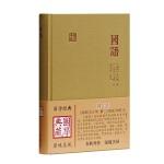 国语(国学典藏)