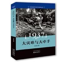 1937年――大灾难与大牵手(社会变迁与百年转折丛书)