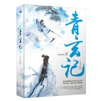 青玄记(全2册)