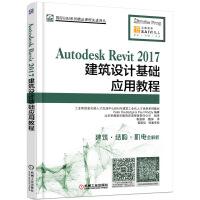 Autodesk Revit 2017建筑设计基础应用教程