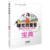 正版图书-H-弹尤克里里:精选网络流行歌曲宝典 9787552316735 上海音乐出版社 知礼图书专营店