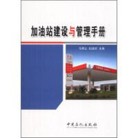 加油站建设与管理手册 马秀让,纪连好 9787511422088