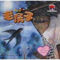 名家系列 老房子(爱护篇) 安武林,芝麻酱 绘 广东教育出版社