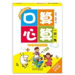 口算心算一日一练100以内的加减法 佗晓丹 北京少年儿童出版社