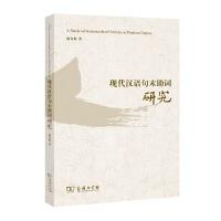 现代汉语句末助词研究