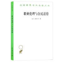 职业伦理与公民道德(汉译名著本)[法]涂尔干 著 商务印书馆