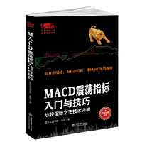 擒住大牛-MACD震荡指标入门与技巧:炒股指标之王技术详解