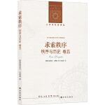 人文与社会译丛:求索秩序(《秩序与历史》卷五)