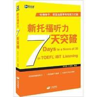 新托福听力7天突破--新航道英语学习丛书