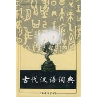 【旧书二手书9成新】 古代汉语词典(精装) 本书编写组 9787100015493 商务印书馆