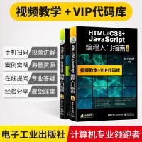 HTML+CSS+JavaScript编程从入门到精通 html5+css3基础自学教程 web前端开发书籍JavaS