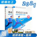 备考2020年新大纲官方现货2019年社会工作者初级考试辅导习题 过关必做社会工作综合能力+实务 全套2本 新版初级社