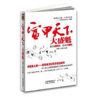 富甲天下:大盛魁 梅锋 ,王路沙 云南人民出版社