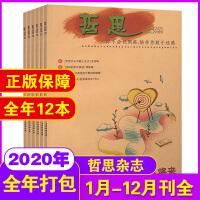 速发正版 哲思杂志2020年全年12月1-2-3-4-5-6/7/8/9/10/11/12期共12本哲思系列青春书励志书