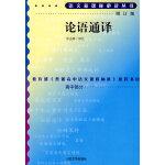 论语通译(增订版)语文新课标必读丛书/高中部分