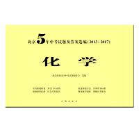 北京5年中考试题及答案选编(2013-2017)――化学
