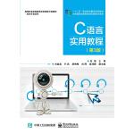 C语言实用教程(第3版)
