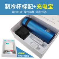 胰岛素冷藏盒便携智能制冷杯子药品迷你随身携带USB充电式小冰箱 +1万毫安充电宝