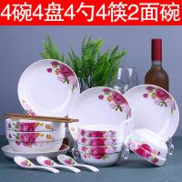 18头碗碟套装 泡面汤碗盘家用组合吃饭陶瓷餐具 可爱中式碗筷套装