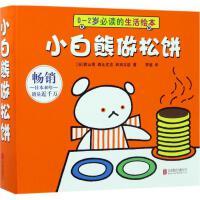 小白熊做松饼 绘本 ()若山宪,()森比左志,()和田义臣 著;贾超 译 新华正版