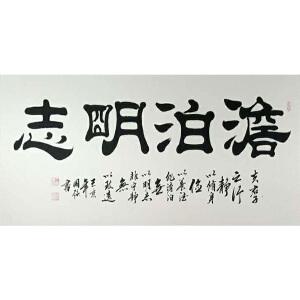 中国书协会员,河南省书协会员,一级书法师王国强(淡泊明志)7