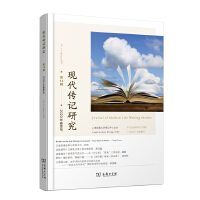 现代传记研究(第14辑) 杨正润 主编 商务印书馆